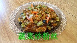 Горячая фунчоза с овощами(蔬菜炒粉丝). Funchoza hot with vegetables.