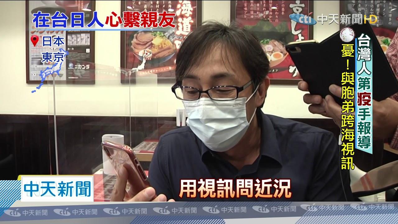 20200413中天新聞 日籍老闆來臺開拉麵店 憂家人跨海視訊 - YouTube