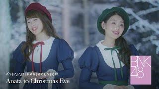 【MV Full】Anata to Christmas Eve คำสัญญาแห่งคริสต์มาสอีฟ / BNK48