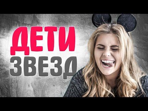 ДЕТИ РОССИЙСКИХ ЗВЕЗД. (Часть 1) ~ ДЕТИ ЗВЁЗД ~
