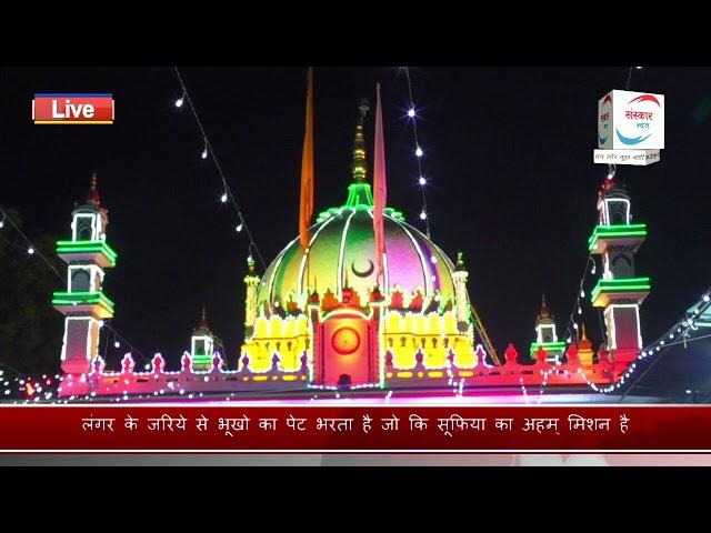 दादा मिया दरगाह से 113वा उर्स LIVE | SANSKAR NEWS