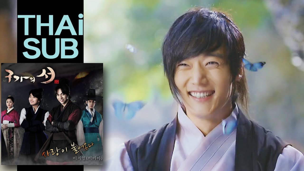Download [ไทยซับ/ENG] Lee Ji Young - Love Is Blowing (사랑이 불어온다) [Gu Family Book OST Pt.3]