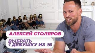 Выбрать 1 из 15. Алексей Столяров играет в Чат На Вылет / Пинк Шугар