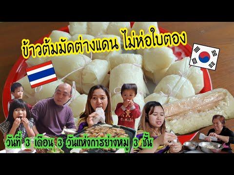 Ep.340 #แม่บ้านเกาหลี พาทำข้าวต้มมัดไม่ใช้ใบตอง วันที่3เดือน3วันแห่งการกินหมูย่างเกาหลี