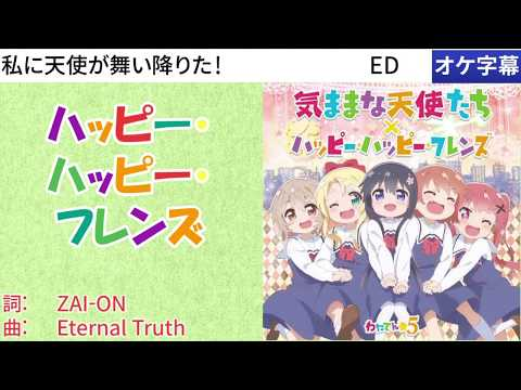 [KARAOKE] ハッピー・ハッピー・フレンズ / わたてん☆5 (full/off)