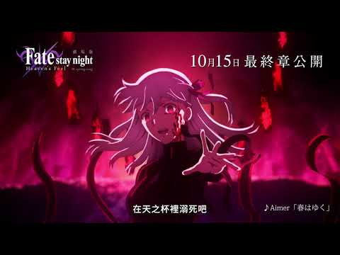 Fate/stay night Heaven's Feel III. spring song (4DX版)電影預告