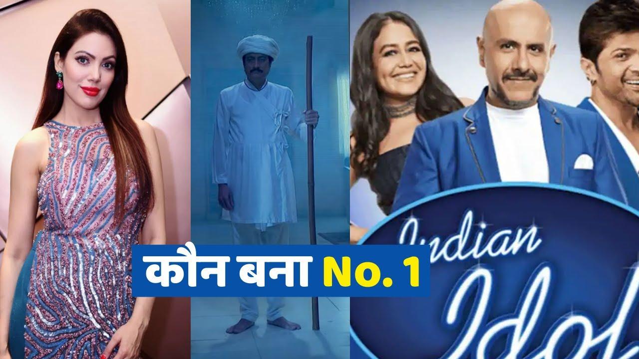 इस हफ्ते कौन बना No. 1 in Main TRP, TMKOC, Indian Idol