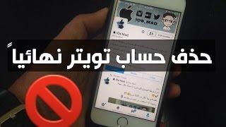 طريقة حذف حساب تويتر نهائيـاٌ من الجوال وبدون الحاجة للكومبيوتر (جديد 2016)