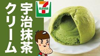 【セブンイレブン】宇治抹茶クリームのまっちゃもこ 食べてみた! thumbnail