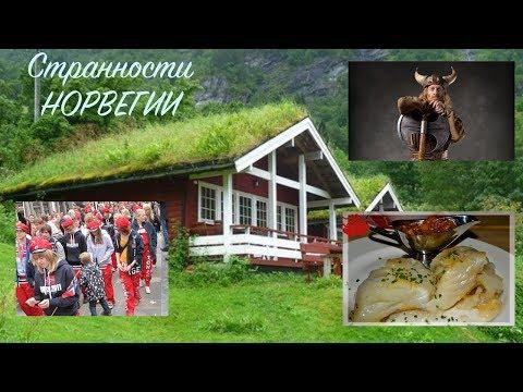 Странности Норвегии глазами славян!🇳🇴✌🏻😉