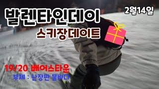 19/20 베어스타운 워터파크 개장!! 이거 너무한거아…
