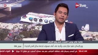 بالفيديو.. الإسكان: الانتهاء من 212 ألف وحدةسكنية بمحافظات مصر
