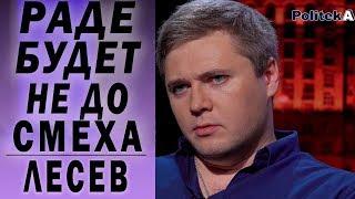 Ляшко усилил посыл Зеленского. Игорь Лес...