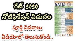 Gate 2020 notification in Telugu Gate 2020 EEE ECE Mech Civil branches m tech Admissions in NIT