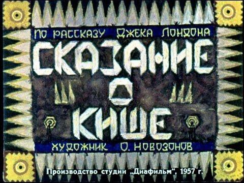 DiaFilm Buryak ILYA : Сказание о Кише 2 часть.