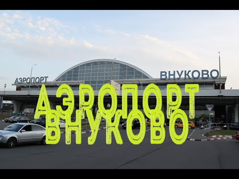 аэропорт внуково