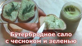 Закуска из сала с чесноком и зеленью