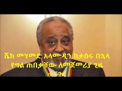 Saudi Arabia Corruption : Mohamed Al Amoudin  Lawyer Speaks From Ethiopia