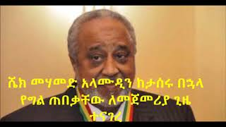 Saudi Arabia Corruption : Mohamed Al Amoudin  Lawyer Speaks From Ethiopia