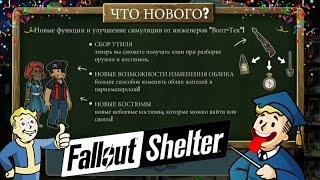 Как превратить оружие и одежду в хлам, обзор обновления Fallout Shelter 1.5 для андроид и iOS