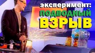 Галилео  Эксперимент  Подводный взрыв