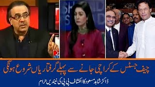 Dr Shahid Masood reveals| What Is Going To Happen With Asif Zardari