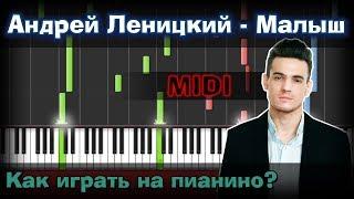 �������� ���� Андрей Леницкий - Малыш |Как играть?| Урок | Piano Tutorial  | Synthesia |  Ноты ������
