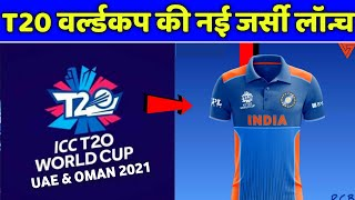 WT20 - Team India Official Jersey for the World T20 2021