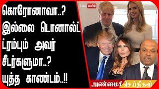 கொரோனாவா..? இல்லை டொனால்ட் ட்ரம்பும் அவர் சீடர்களுமா..? யுத்த காண்டம்..!!