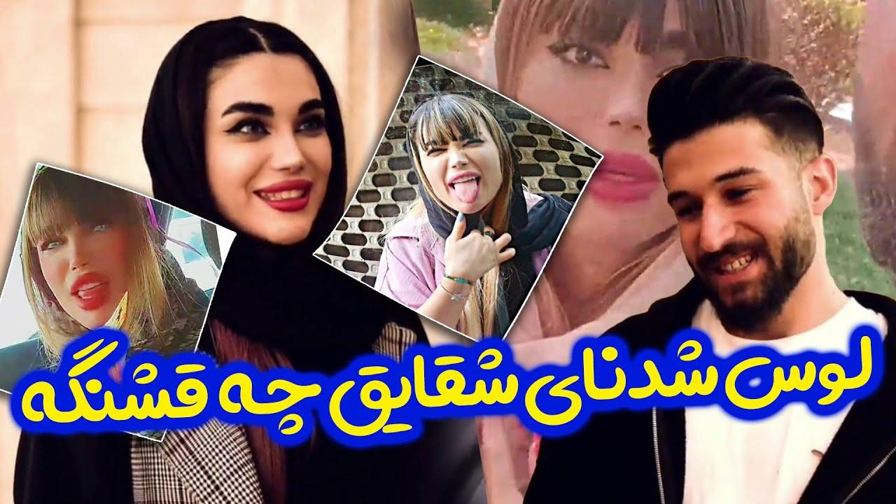 منت کشی های دپ مهدی و لوس بازی های شقایق