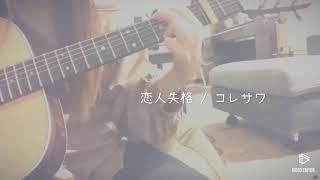 恋人失格 / コレサワ 弾き語り thumbnail