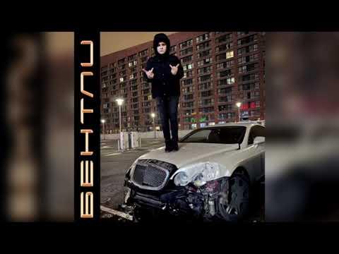 THRILL PILL - Бентли [Audio]