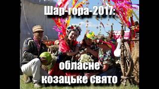 """Обласне козацьке свято """"Козацької слави цілюще джерело""""-2017"""