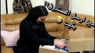 حفلة عيد ميلادي   فتحت اكبر صندوق وصلني من شخص عزيز لي !! بكيت