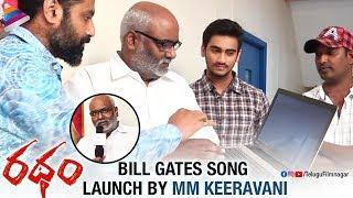 MM Keeravani Launches Bill Gates Song   Ratham Movie Songs   Revanth   Telugu FilmNagar