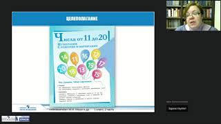 Системно-деятельностный подход и активные методы обучения в курсе математики М.И. Моро и др.
