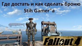 Fallout 4 Броня Stih Gamer a, Где найти, Как сделать в точности такую же.