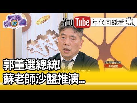 精華片段》蘇紫雲:有了愛情麵包還想要蛋糕...【年代向錢看】