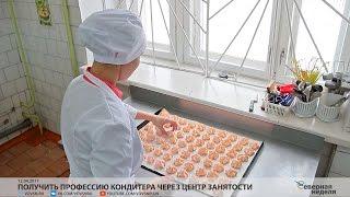Получить профессию кондитера через Центр занятости // СЕВЕРНАЯ НЕДЕЛЯ VDVSN.RU