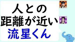 ジャニーズWESTの桐山照史くんと濵田崇裕くんが、藤井流星くんの話をし...