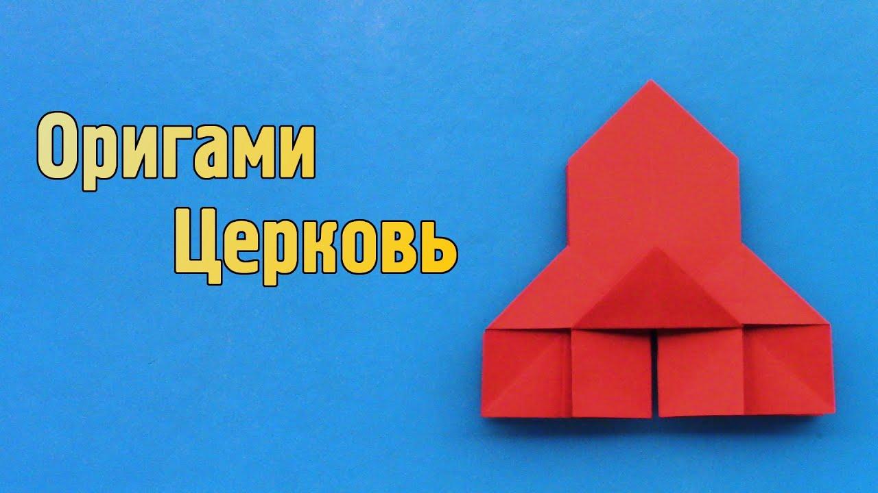 Как сделать оригами церкви