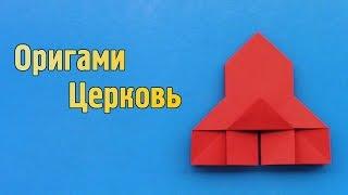 Как сделать церковь из бумаги своими руками (Оригами)