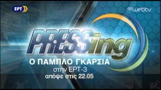 Ο Πάμπλο Γκαρσία στην εκπομπή PRESSing της ΕΡΤ3 (trailer)