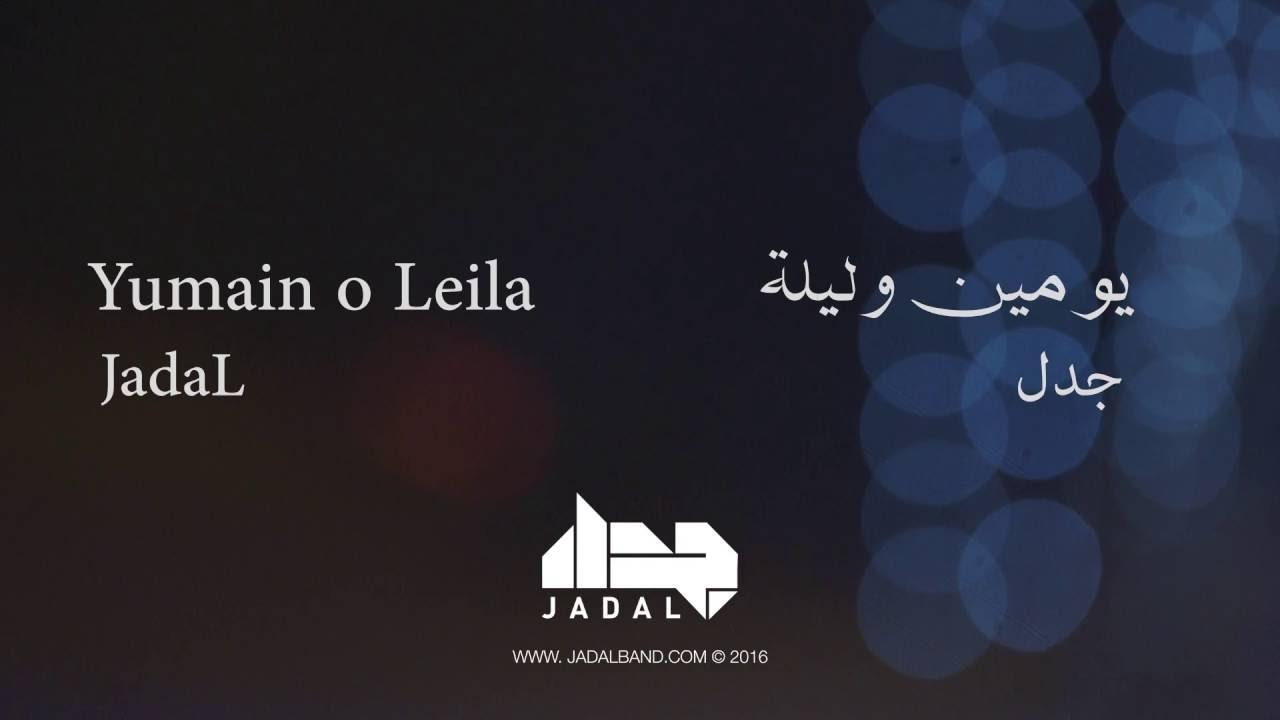 jadal-yumain-o-leila-lyric-video-2016-jadalband-jadal-malyoun-jadal
