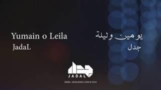 JadaL - Yumain o Leila (Lyric Video) جدل - يومين وليلة @Jadalband #JadaL #Malyoun #جدل