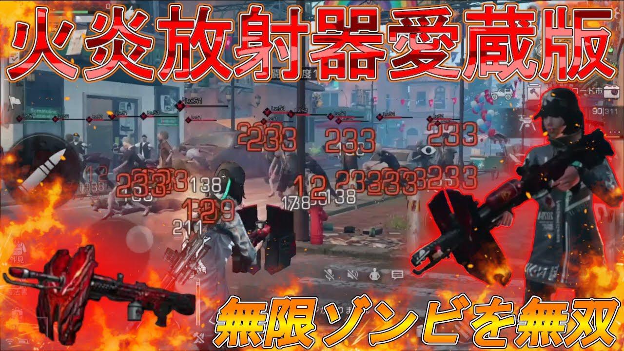 火炎 器 放射 アフター ライフ