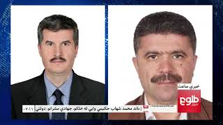 LEMAR NEWS 13 January 2019 /۱۳۹۷ د لمر خبرونه د سلواغې ۰۳ نیته