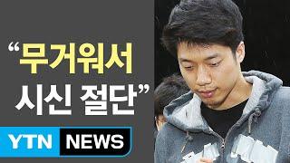 조성호, 시신 유기한 안산 대부도 주요 촬영장소 / YTN