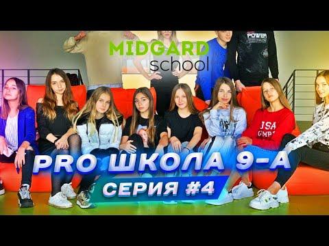 PRO ШКОЛА 9-А📚 4я серия💥 Liza Nice 🏪 Лиза Найс❤️👹