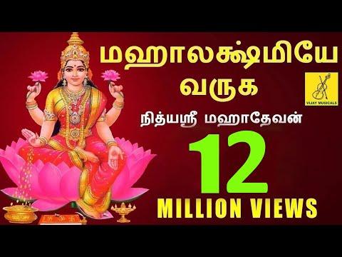 Sri Mahalakshmiye Varuga - JukeBox || Kubera Lakshmi || Nithyasree || Vijay Musicals